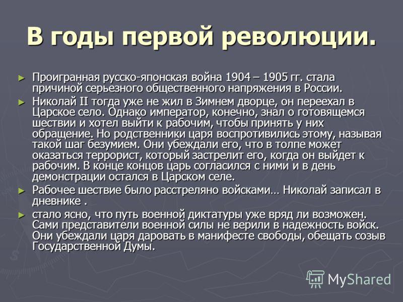 В годы первой революции. Проигранная русско-японская война 1904 – 1905 гг. стала причиной серьезного общественного напряжения в России. Проигранная русско-японская война 1904 – 1905 гг. стала причиной серьезного общественного напряжения в России. Ник