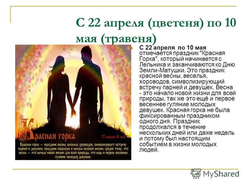 С 22 апреля (цветеня) по 10 мая (травеня) С 22 апреля по 10 мая отмечается праздник