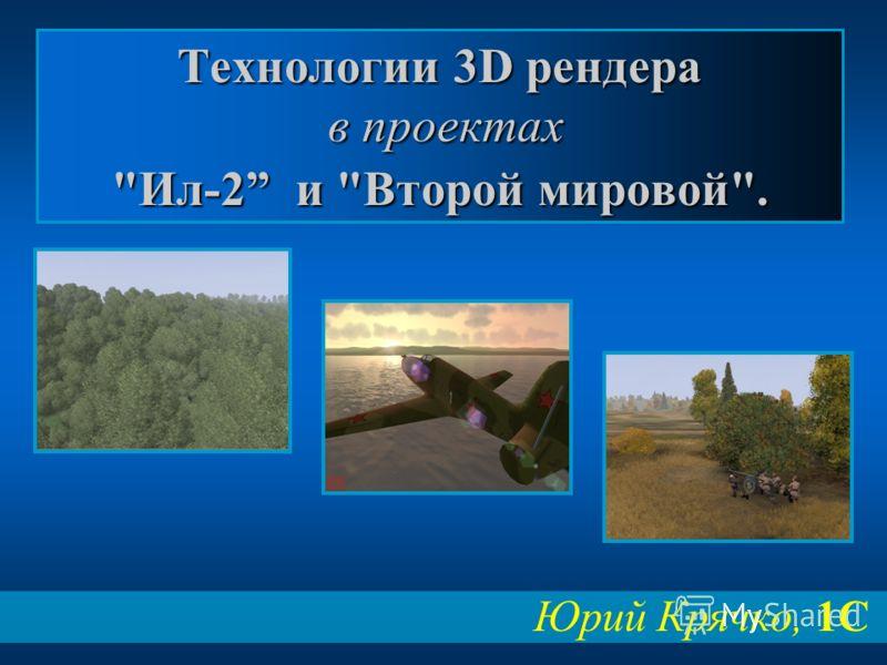 Технологии 3D рендера в проектахИл-2 и Второй мировой. Юрий Крячко, 1C