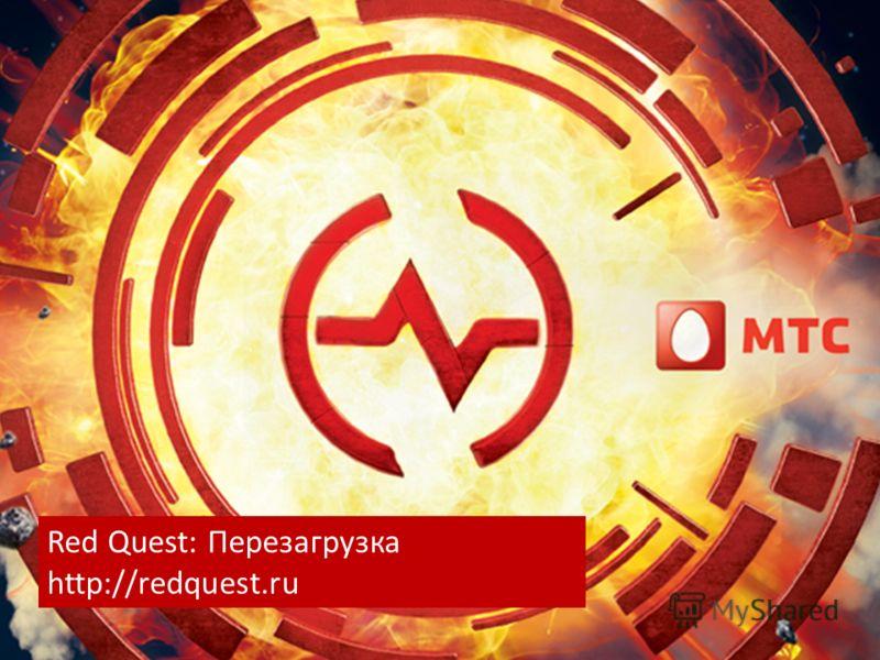 Лого RQ, название и ссылка Red Quest: Перезагрузка http://redquest.ru