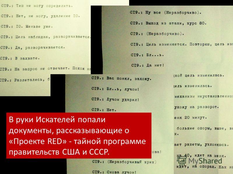 В руки Искателей попали документы, рассказывающие о «Проекте RED» - тайной программе правительств США и СССР.