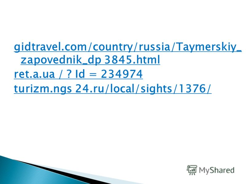 gidtravel.com/country/russia/Taymerskiy_ zapovednik_dp 3845.html ret.a.ua / ? Id = 234974 turizm.ngs 24.ru/local/sights/1376/