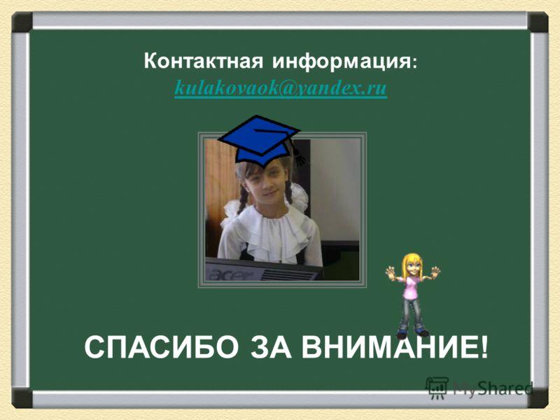 Контактная информация : kulakovaok@yandex.ru СПАСИБО ЗА ВНИМАНИЕ!