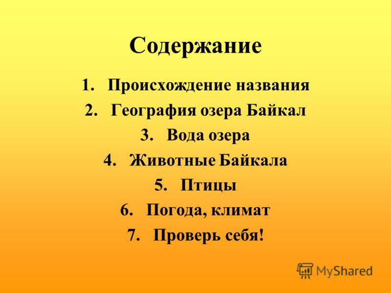 ОЗЕРО БАЙКАЛ Blanka Rybnikárová