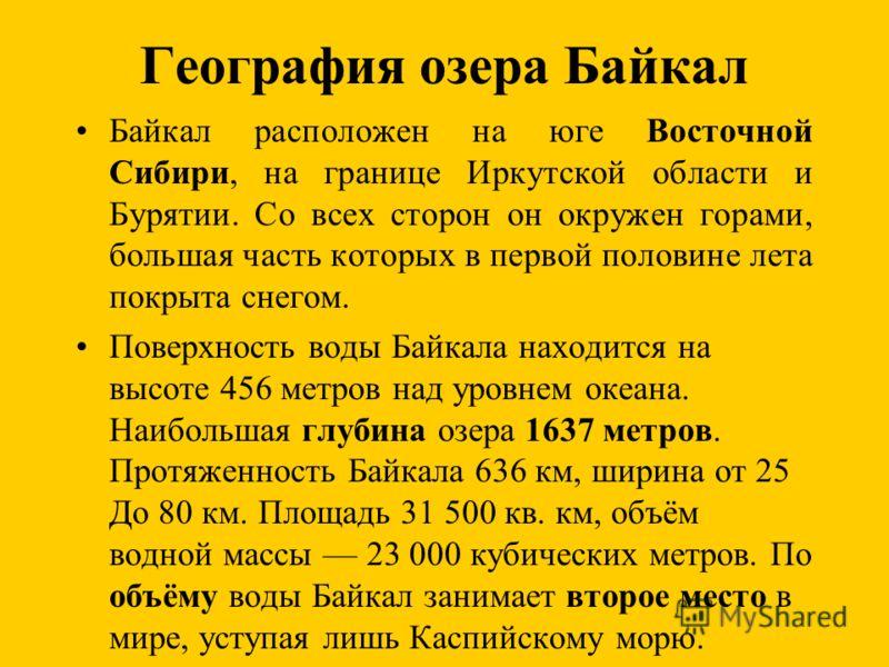 Происхождение названия Происхождение названия Байкал точно не установлено. Наиболее распространена версия, что Байкал - слово тюркоязычное, происходит от бай - богатый, куль - озеро, что значит богатое озеро.