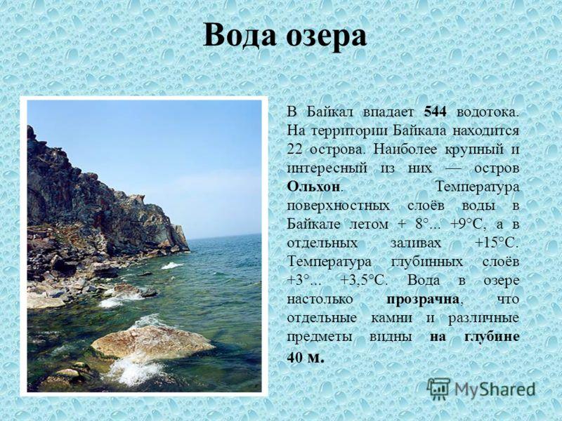 Байкал Карта России