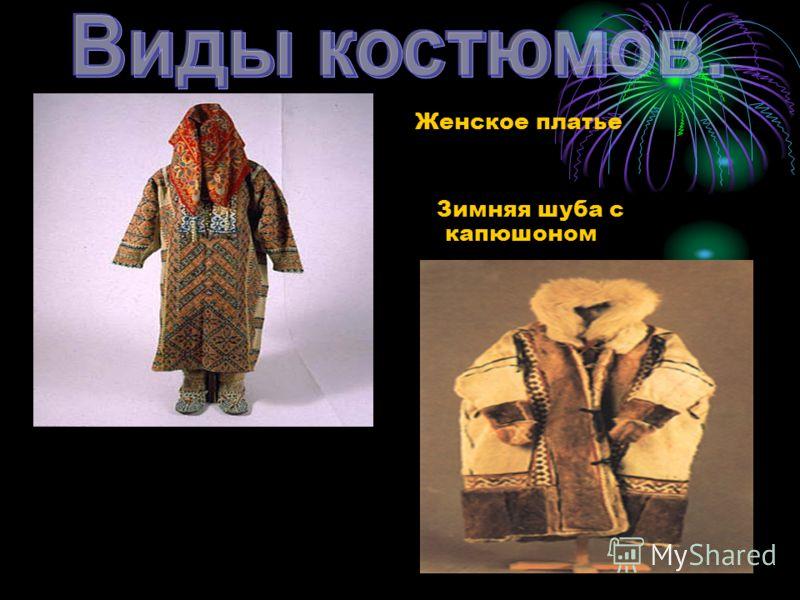 Женское платье Зимняя шуба с капюшоном