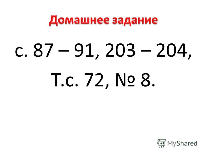 с. 87 – 91, 203 – 204, Т.с. 72, 8.