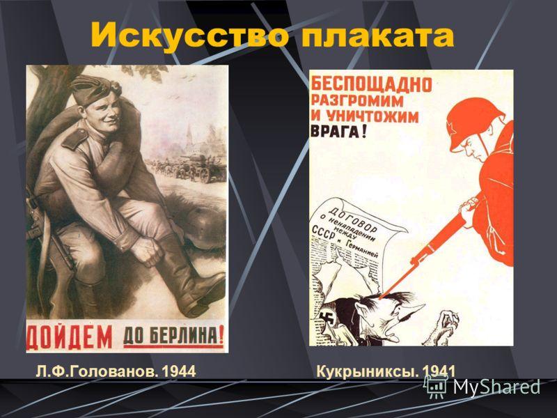 Искусство плаката Л.Ф.Голованов. 1944 Кукрыниксы. 1941