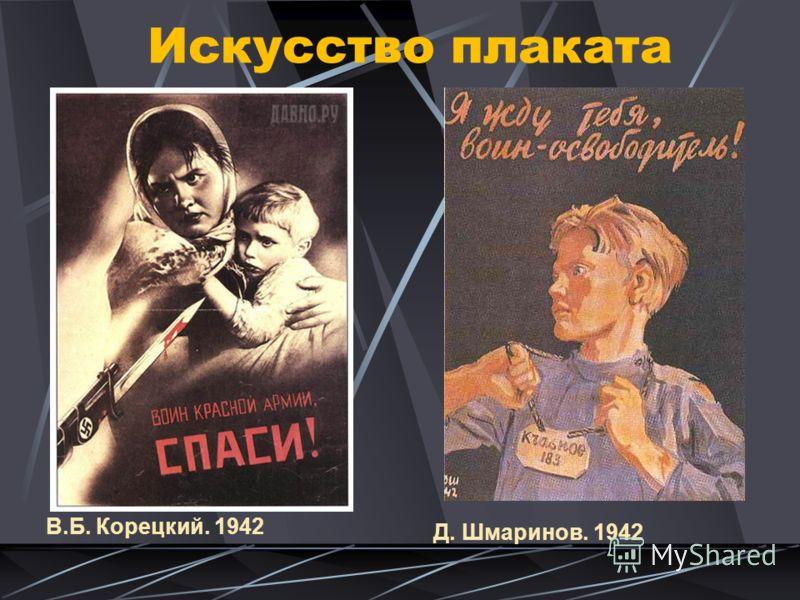 Искусство плаката В.Б. Корецкий. 1942 Д. Шмаринов. 1942