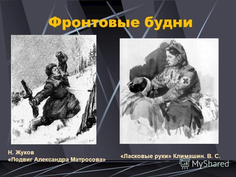 Фронтовые будни «Ласковые руки» Климашин. В. С. Н. Жуков «Подвиг Александра Матросова»