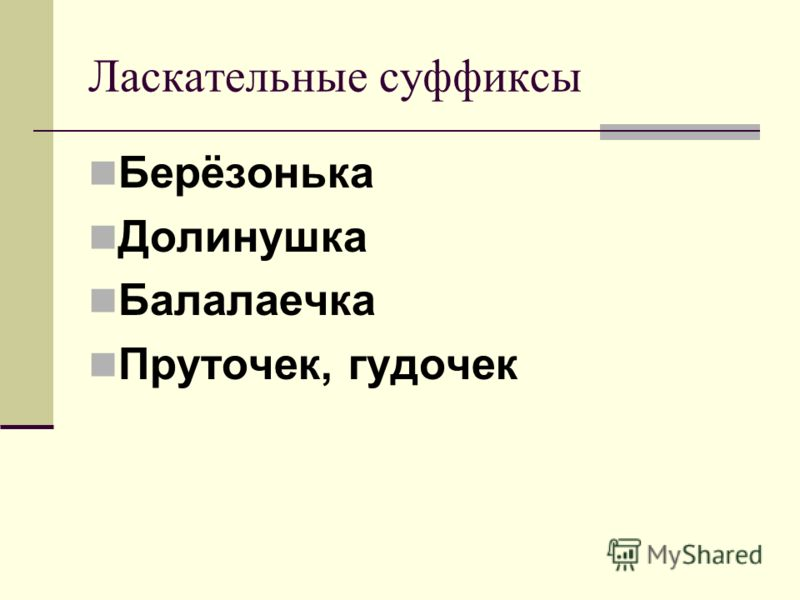 Ласкательные суффиксы Берёзонька Долинушка Балалаечка Пруточек, гудочек