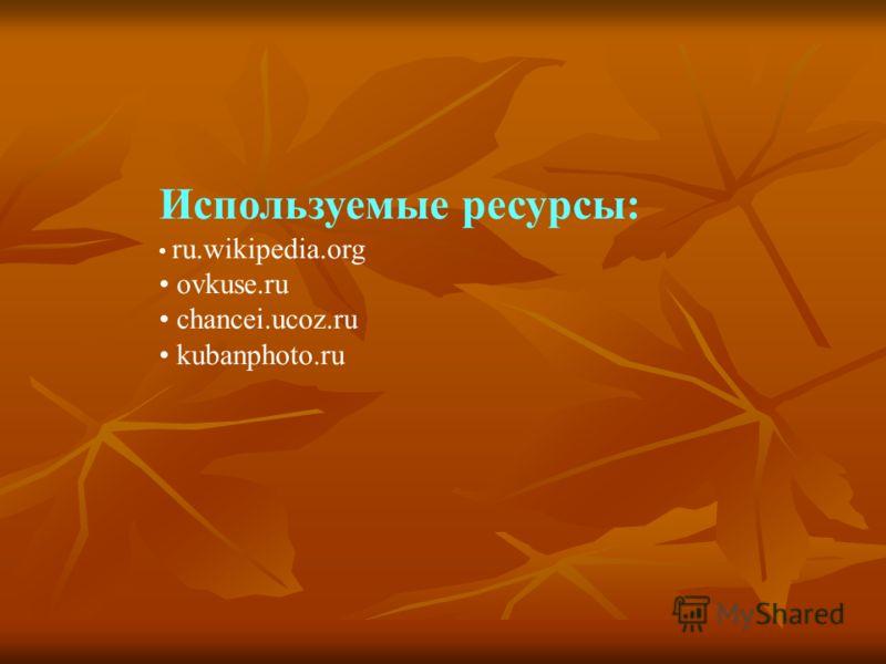 Используемые ресурсы: ru.wikipedia.org ovkuse.ru chancei.ucoz.ru kubanphoto.ru