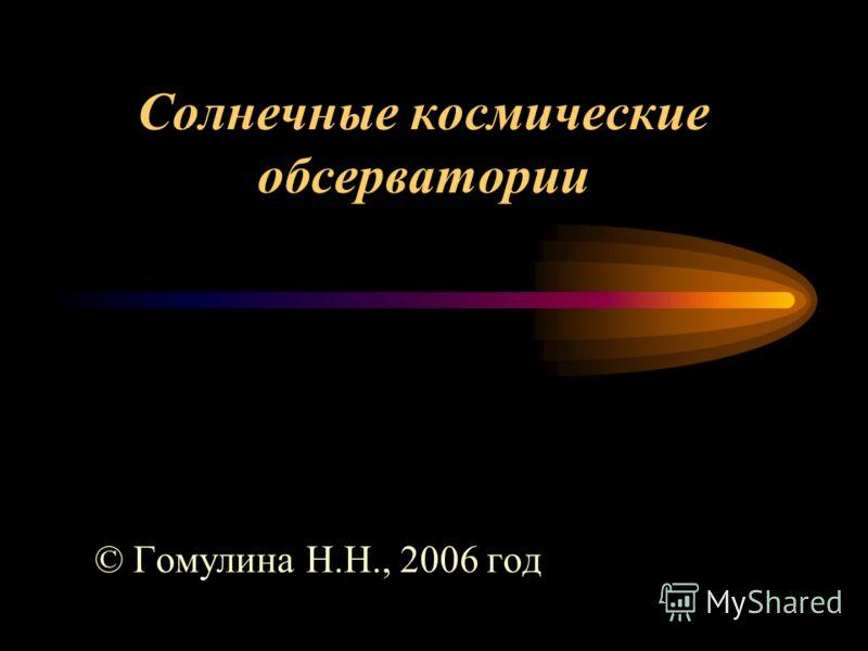 Солнечные космические обсерватории © Гомулина Н.Н., 2006 год