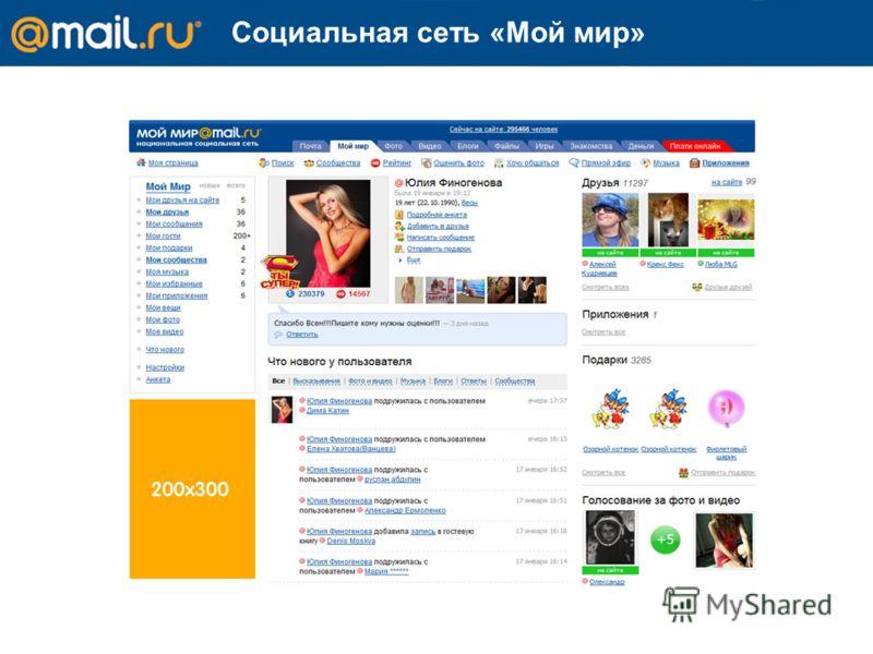 Социальная сеть «Мой мир»