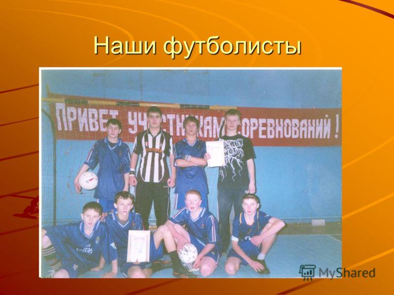 Наши футболисты