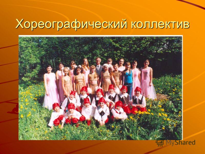 Хореографический коллектив