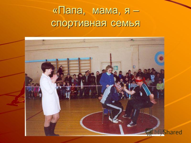 «Папа, мама, я –спортивная семья
