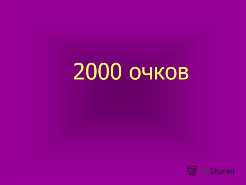 2000 очков