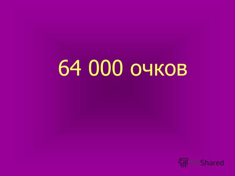 64 000 очков