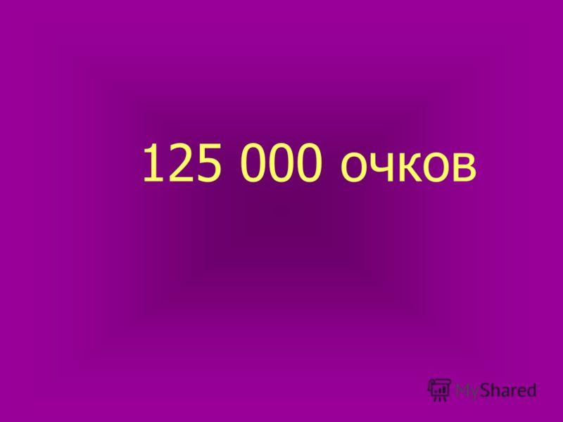 125 000 очков