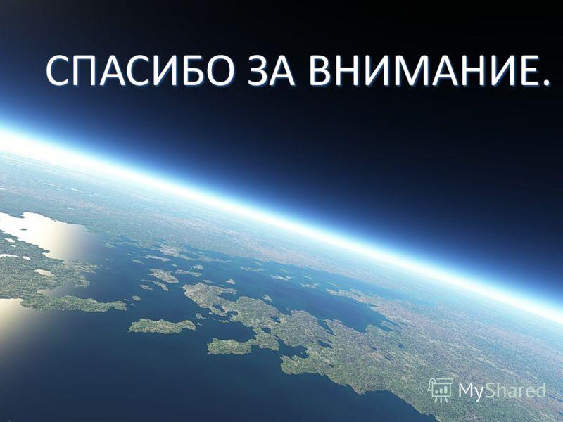 С СПАСИБО ЗА ВНИМАНИЕ.