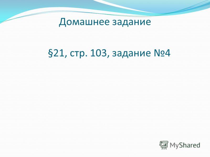 Домашнее задание §21, стр. 103, задание 4