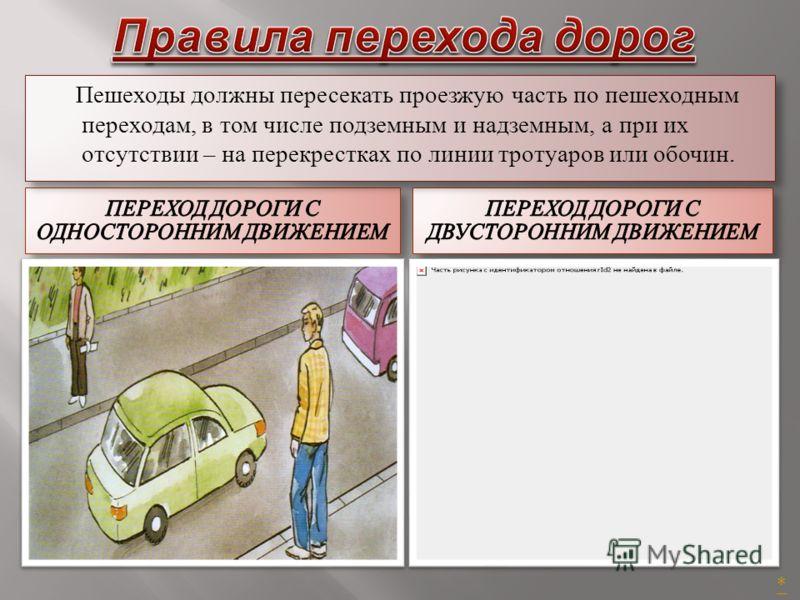 Пешеходы должны пересекать проезжую часть по пешеходным переходам, в том числе подземным и надземным, а при их отсутствии – на перекрестках по линии тротуаров или обочин. *