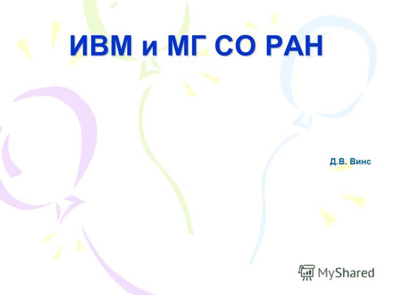 ИВМ и МГ СО РАН Д.В. Винс