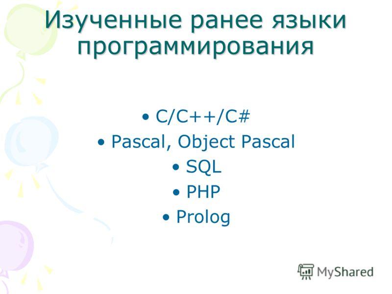 Изученные ранее языкипрограммирования C/C++/C# Pascal, Object Pascal SQL PHP Prolog