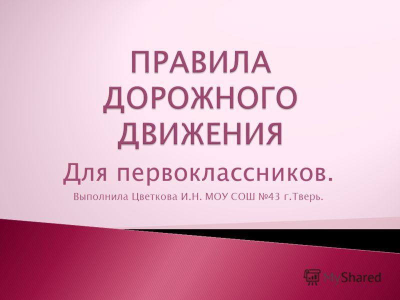 Для первоклассников. Выполнила Цветкова И.Н. МОУ СОШ 43 г.Тверь.