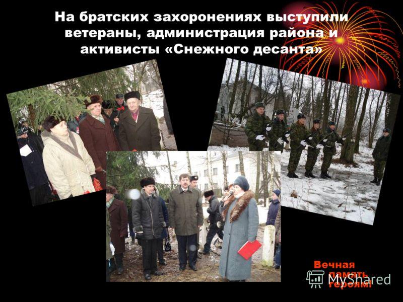 На братских захоронениях выступили ветераны, администрация района и активисты «Снежного десанта» Вечная память героям!