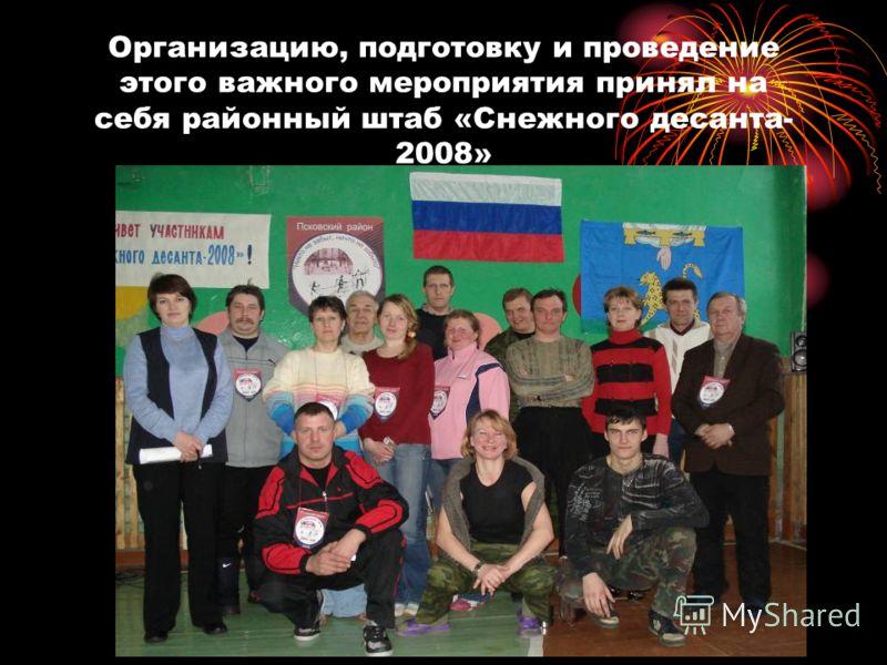 Организацию, подготовку и проведение этого важного мероприятия принял на себя районный штаб «Снежного десанта- 2008»
