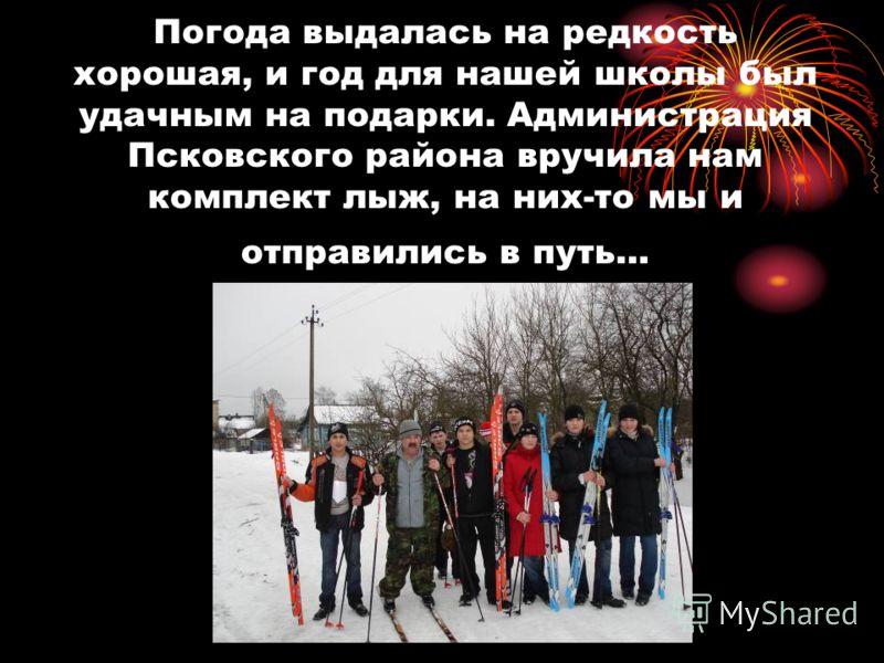 Погода выдалась на редкость хорошая, и год для нашей школы был удачным на подарки. Администрация Псковского района вручила нам комплект лыж, на них-то мы и отправились в путь…