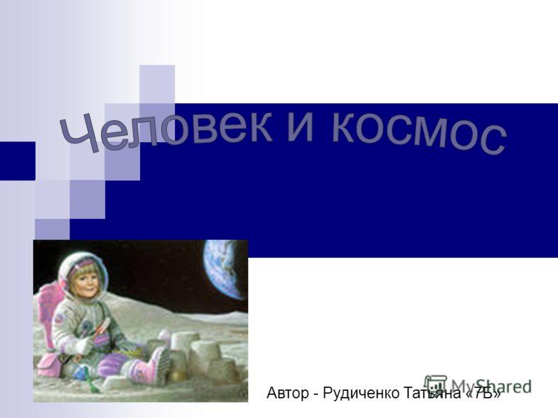 Автор - Рудиченко Татьяна «7Б»