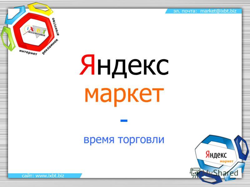 Яндекс маркет - время торговли