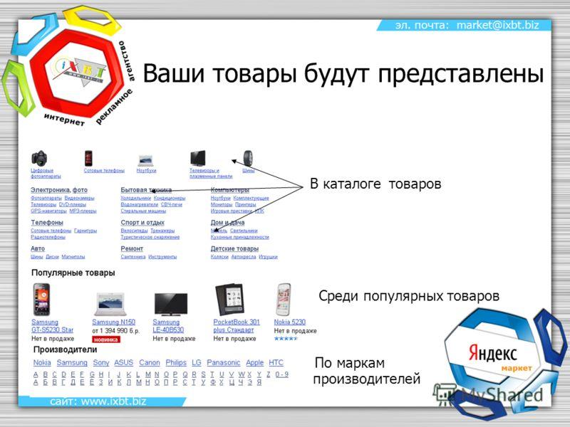 Ваши товары будут представлены В каталоге товаров Среди популярных товаров По маркам производителей