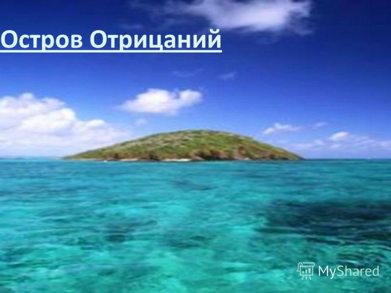 Остров Отрицаний