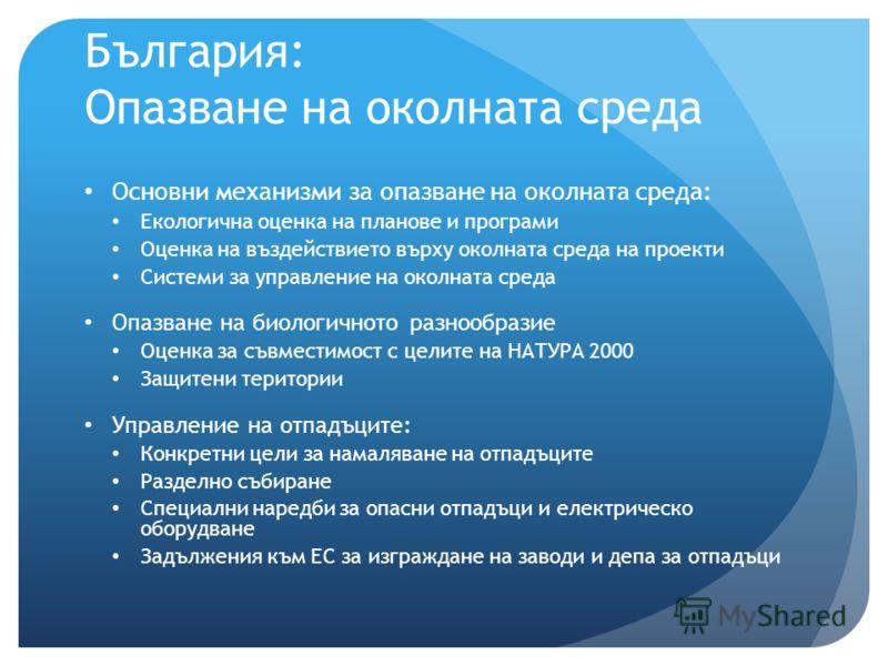 България: Опазване на околната среда Основни механизми за опазване на околната среда: Екологична оценка на планове и програми Оценка на въздействието върху околната среда на проекти Системи за управление на околната среда Опазване на биологичното раз