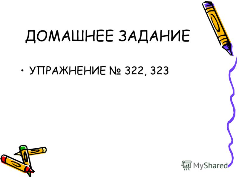 ДОМАШНЕЕ ЗАДАНИЕ УПРАЖНЕНИЕ 322, 323