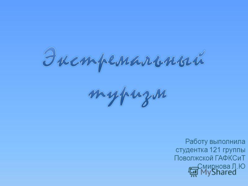 Работу выполнила студентка 121 группы Поволжской ГАФКСиТ Смирнова Л.Ю