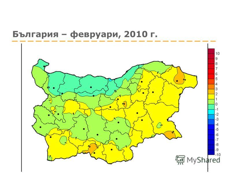 България – февруари, 2010 г.