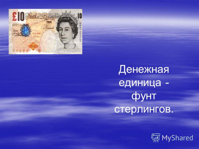 Денежная единица - фунт стерлингов.