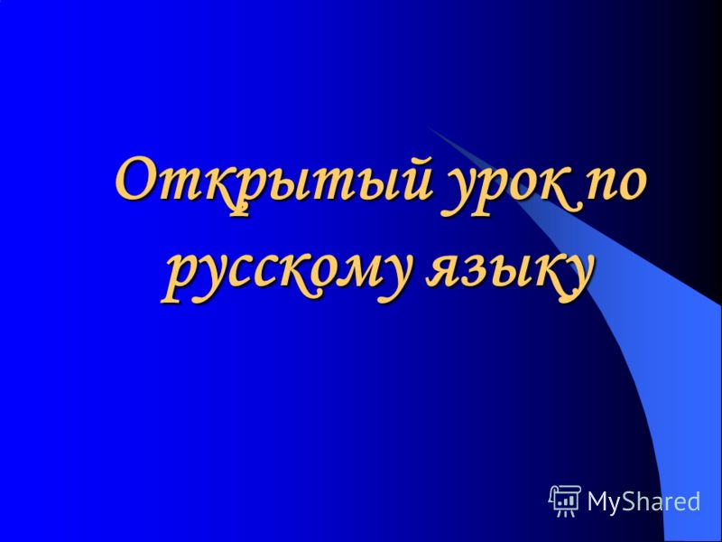 Открытый урок порусскому языку