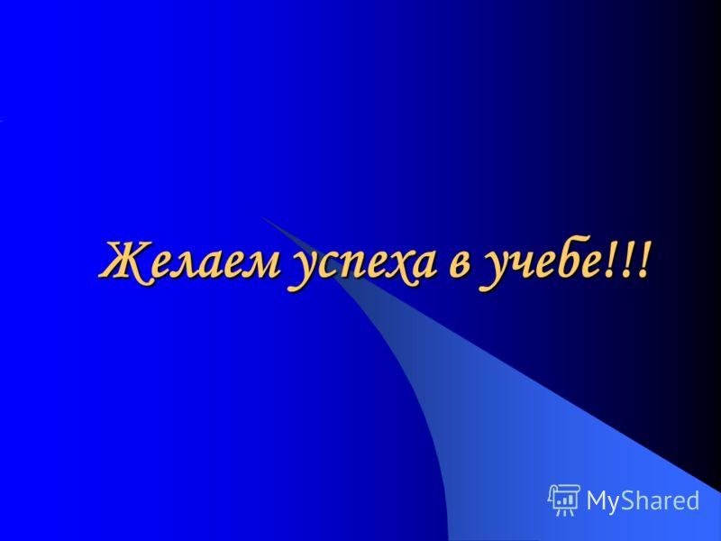 Желаем успеха в учебе!!!