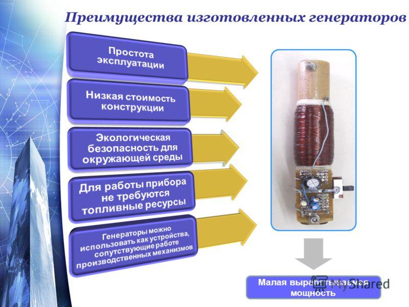 Малая вырабатываемая мощность Преимущества изготовленных генераторов
