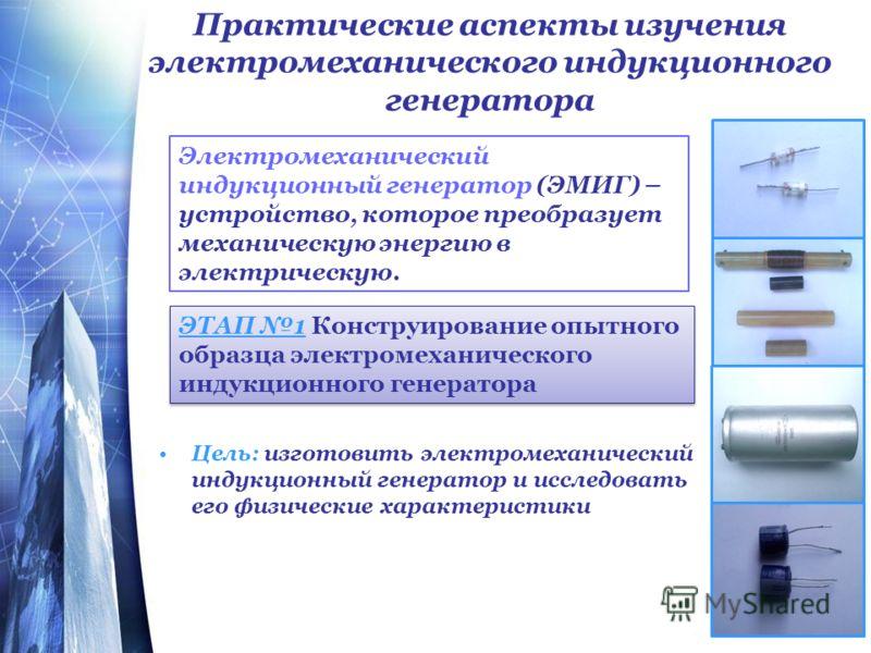 Практические аспекты изучения электромеханического индукционного генератора Цель: изготовить электромеханический индукционный генератор и исследовать его физические характеристики ЭТАП 1 Конструирование опытного образца электромеханического индукцион