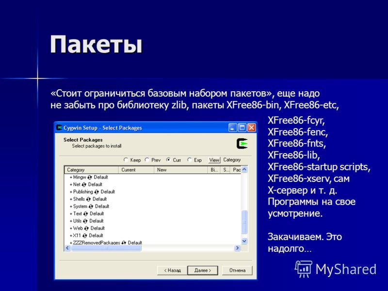 Пакеты «Стоит ограничиться базовым набором пакетов», еще надо не забыть про библиотеку zlib, пакеты XFree86-bin, XFree86-etc, XFree86-fcyr, XFree86-fenc, XFree86-fnts, XFree86-lib, XFree86-startup scripts, XFree86-xserv, сам X-сервер и т. д. Программ