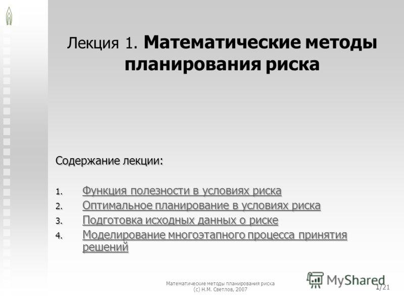Математические методы планирования риска (с) Н.М. Светлов, 2007 1/ 21 Лекция 1. Математические методы планирования риска Содержание лекции: 1. Функция полезности в условиях риска Функция полезности в условиях риска Функция полезности в условиях риска