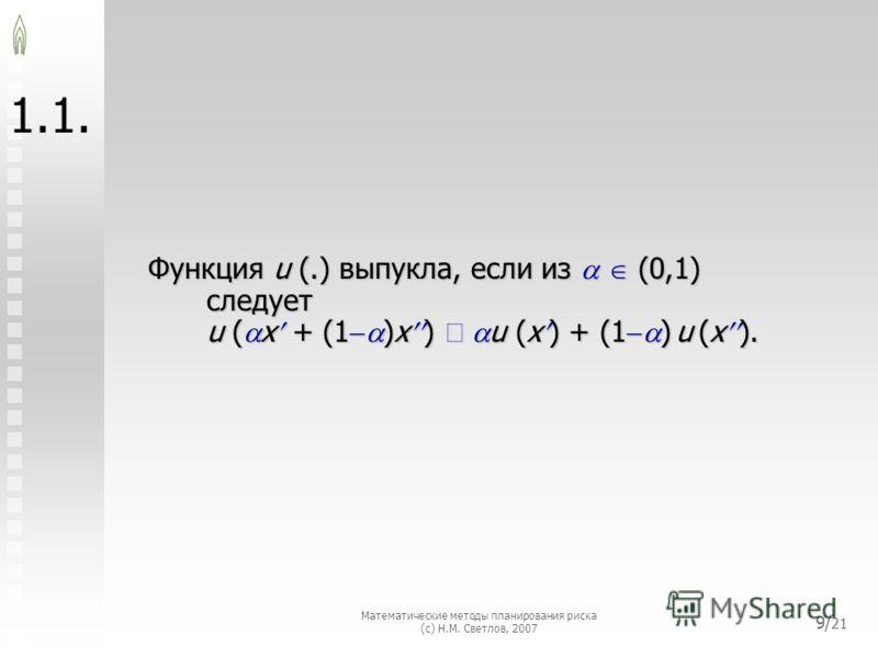 Математические методы планирования риска (с) Н.М. Светлов, 2007 9/ 21 1. Функция u (.) выпукла, если из О (0,1)следуетu (x + (1)x) u (x) + (1) u (x).